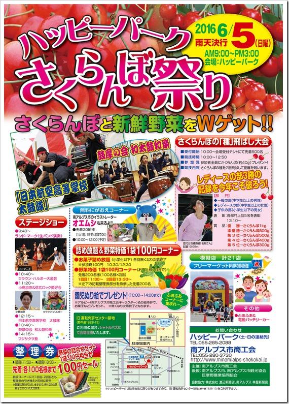 6月5日さくらんぼ祭り開催‼