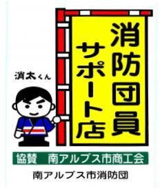 消防団サポート.jpg