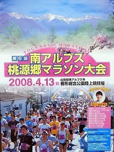 桃源郷マラソンポスター